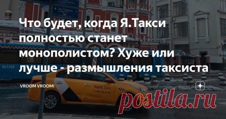 """Что будет, когда Я.Такси полностью станет монополистом? Хуже или лучше - размышления таксиста Таксисты снова начнут нормально зарабатывать? Или Яндекс так и будет поддерживать стоимость поездок по цене общественного транспорта? Да и почему я хочу, чтобы это произошло, но опасаюсь? Давно уже на меня накатывает мысль: """"А что если Ситимобила, Гетт, Везет и прочих бы не было? Что было бы, если Яндекс правил рынком на все 100%? Постараюсь изложить все мысли в этой статье."""