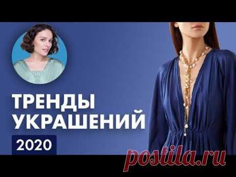 Тренды Украшений 2020!