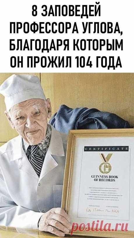 8 заповедей профессора Углова, благодаря которым он прожил 104 года. Федор Григорьевич Углов попал в Книгу рекордов Гиннеса как самый долгопрактикующий хирург планеты!