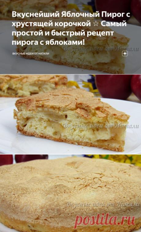 Вкуснейший Яблочный Пирог с хрустящей корочкой ☆ Самый простой и быстрый рецепт пирога с яблоками! | Вкусные идеи от Натали | Яндекс Дзен