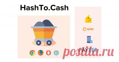 Главная | Hash to Cash Собирай Hash Coins с помощью мощностей компьютера и обменивай их на реальные рубли. Приглашай друзей и получай больше прибыли. Будущее за браузерным майнингом!