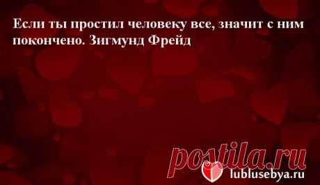 Цитаты. Мысли великих людей в картинках. Подборка №lublusebya-58271222042019 | Люблю Себя