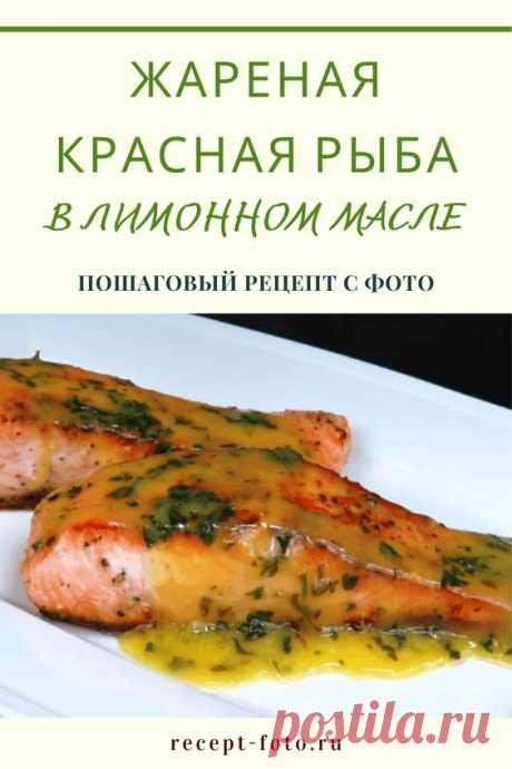 Жареная красная рыба в лимонном масле — вкусное, ароматное блюдо для праздничного стола. Готовится очень просто и быстро, буквально за 10 минут. Рыбка получается нежная, очень сочная. Рекомендуем…