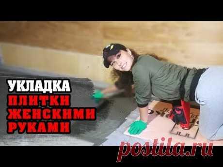 Укладка плитки своими руками   Плитка на пол   Как укладывать плитку   Подрезка плитки  Плиткорез