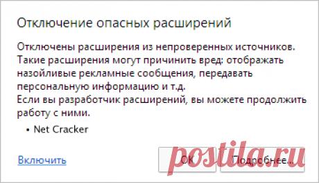 Protect: проверка дополнений на безопасность — Браузер — Яндекс.Помощь