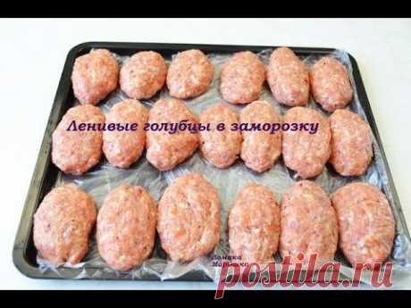 ЛЕНИВЫЕ ГОЛУБЦЫ в ЗАМОРОЗКУ! Вкусный рецепт ленивых голубцов