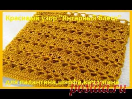 """УЗОР  """"Янтарный блеск"""", вязание КРЮЧКОМ,crochet beautiful pattern(узор № 267)"""
