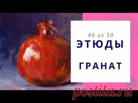 4️⃣6️⃣ ГРАНАТ (гуашь+масляная пастель). Серия «50 этюдов»
