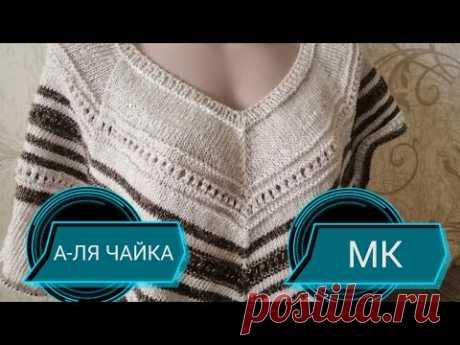 А-ля ЧАЙКА. МК для начинающих подробно ( 1 часть)