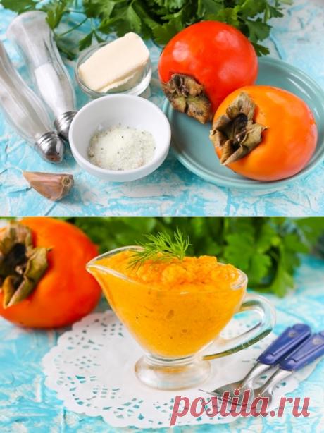 Рецепт соуса из хурмы к мясу / Меню недели