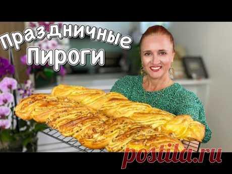 ПАСХАЛЬНАЯ ВЫПЕЧКА красивые пироги плетенки с апельсиновой начинкой цукатами и орехами Люда Изи Кук