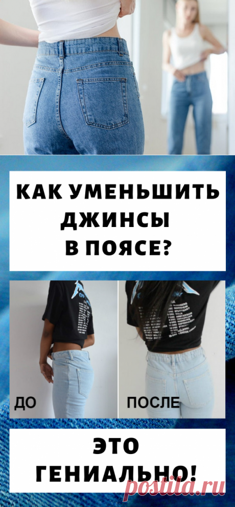 Как уменьшить джинсы в поясе? Это гениально!