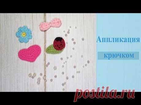 Маленькие аппликации Вяжем крючком / Crochet applique