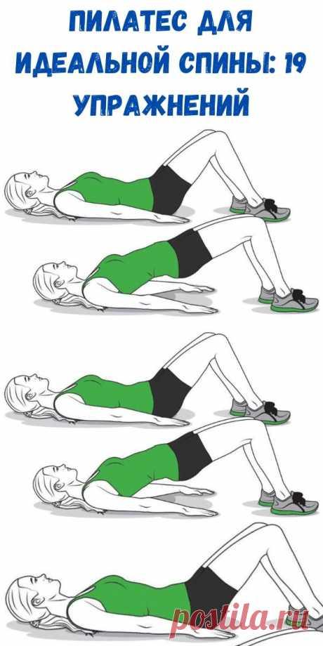 Пилатес для идеальной спины: 19 упражнений - Здоровые советы красоты