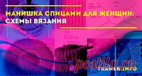 Манишка спицами для женщин: схемы вязания: выбор пряжи, спиц и модели. Правила вязания (набор петель, образец). Оригинальные модели с описанием (шарф-манишка, с большим горлом, ажурная, с регланом и др.). Декор бахромой и пуговицами.