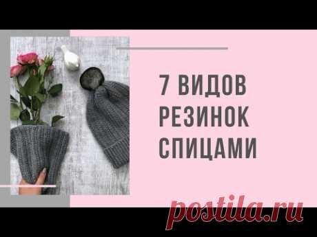 Резинки спицами. Канадская/Польская/Французская/Американская/Двухцветная полая/Двухцветн. английская