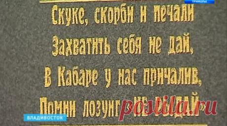 Во Владивостоке  восстановили историческое кабаре начала XX  века