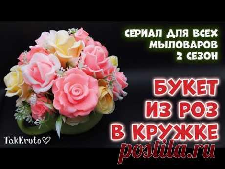 Букет из розовых и кремовых роз в кружке 🌹 Тестирую новые силиконовые формы 🌹 Мыловарение ТакКруто