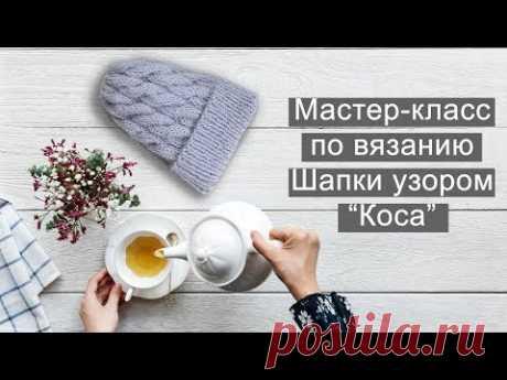 "Мастер-класс по вязанию шапки узором ""Коса"""