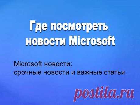 Где посмотреть новости Microsoft - Помощь пенсионерам