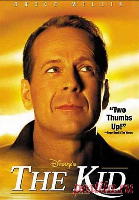 """Комедия """"Малыш"""" (2000)Приятного просмотра!."""