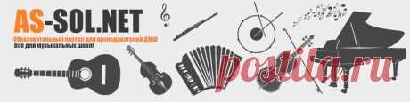 Интервалы (открытый урок по сольфеджио, 2 год обучения) - Методическая страница - АсСоль