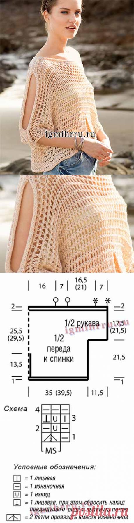 Сетчатый пуловер с разрезами