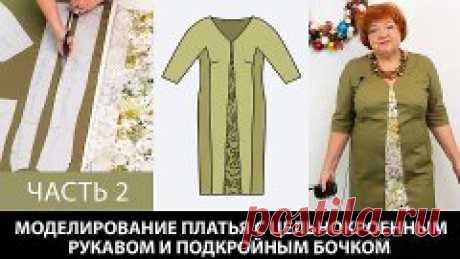 Моделирование платья с цельнокроенным рукавом и подкройным бочком 2