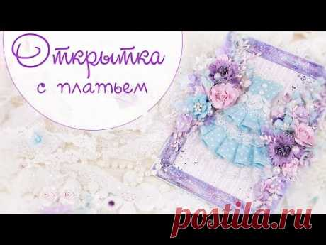 ОТКРЫТКА с платьем своими руками /Скрапбукинг/ card with flowers and dress/ step by step