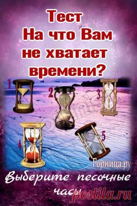 Тест - На у вас не хватает времени - выберите песочные часы