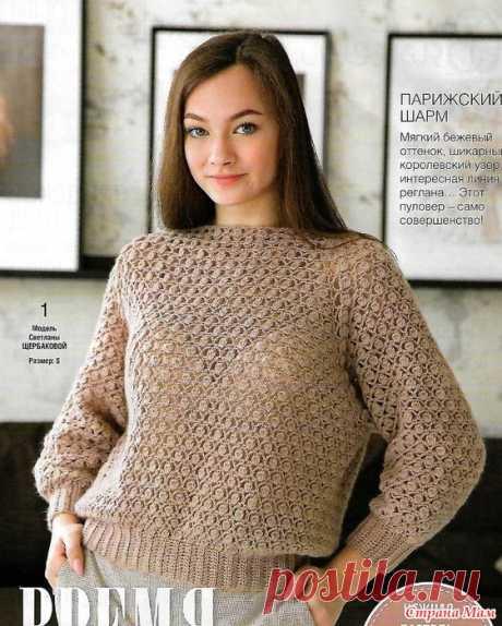"""Парижский шарм. Пуловер """"Gold"""". Мягкий бежевый оттенок шикарный королевский узор интересная линия реглана-этот пуловер само совершенство. Вяжем крючком - № 4 2021"""