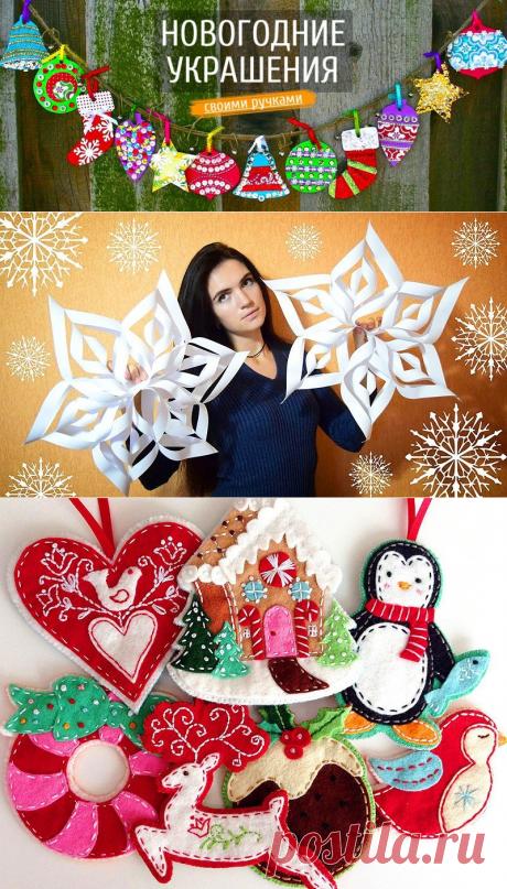 Новогодние украшения своими руками из бумаги, фетра и шишек