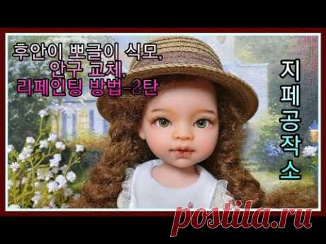 후안이 뽀글이 식모&안구 교체&리페인팅 방법-2탄-Custom by 지페(doll repaint)