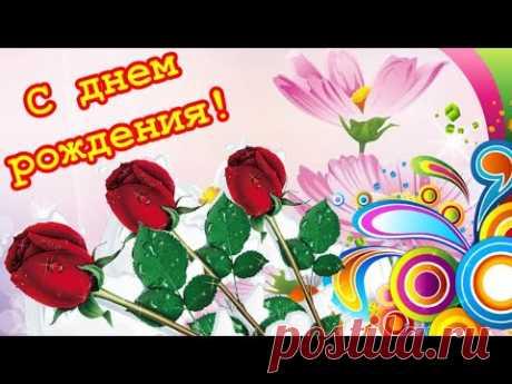 Поздравление с Днем рождения! Музыкальная открытка Пожелания для именинника Короткое поздравление - YouTube
