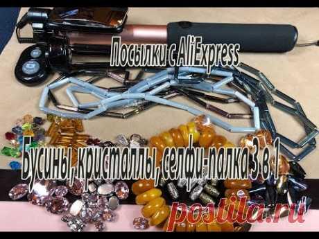 Бусины, кристаллы, селфи-палка 3 в 1. Посылки с AliExpress.