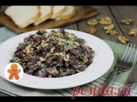Постный салат из красной фасоли с орехами Орехи можно заменить на сухарики и заправить майонезом