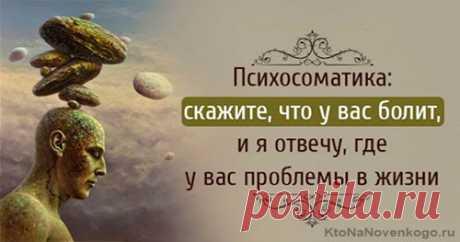 Психосоматика болезни — что это такое и зачем нужна таблица психосоматических заболеваний Луизы Хей | KtoNaNovenkogo.ru