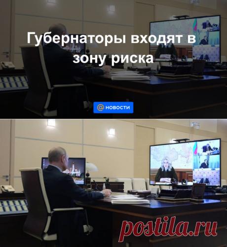 Губернаторы входят в зону риска - Новости Mail.ru