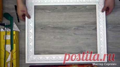 Как я из потолочного плинтуса сделал рамки и закрепил их на картинах | Мастер Сергеич | Яндекс Дзен
