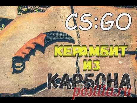 Новый скин CS:GO? Нож Керамбит из карбона своими руками - YouTube