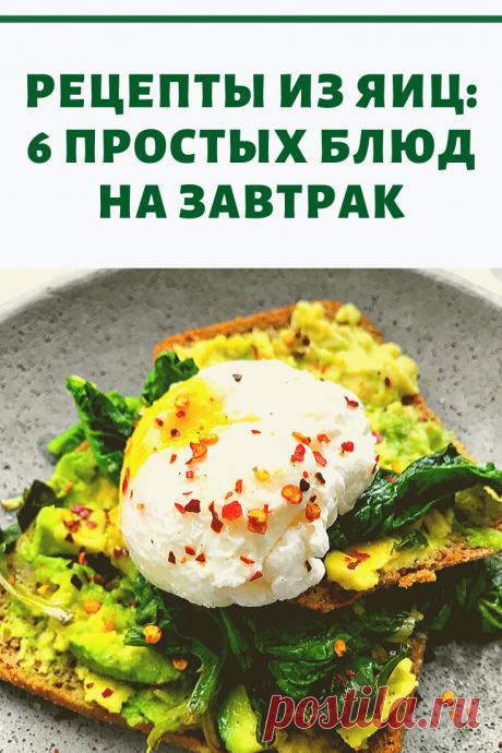 Вареное яйцо на завтрак обязательно входит в меню спортсменов. Доказано, что яйца полезны, питательны и богаты витаминами.