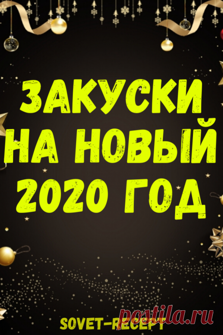 Закуски на Новый 2020 год