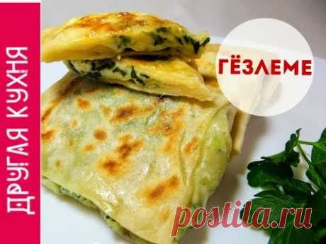 To Gyozlema with a potato and cheese stuffing. Gözleme with potato and cheese filling