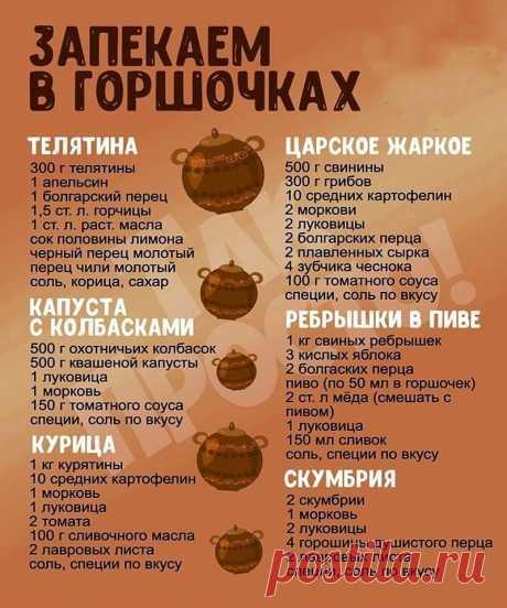 Блюда, приготовленные в горшочках - это не только вкусно и полезно, но и очень легко