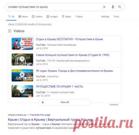 онлайн путешествие по крыму - Google Search