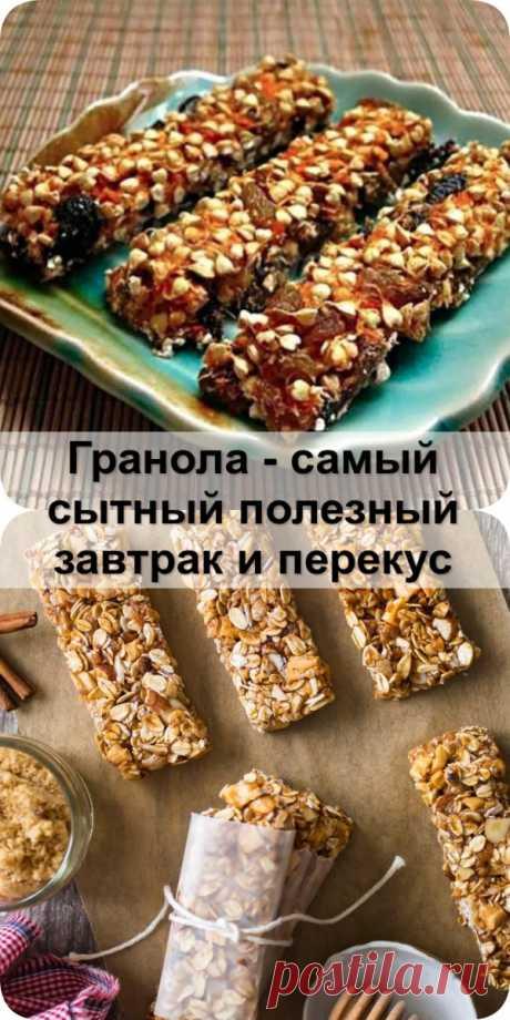Гранола - самый сытный полезный завтрак и перекус - Женский сайт Домашняя гранола — это овсяные хлопья, орехи и сухофрукты, запеченные в духовке...