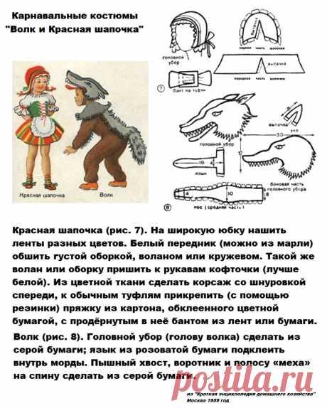 """Карнавальные костюмы """"Волк и Красная шапочка"""""""