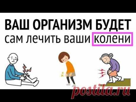 ¿Los dolores en KOLENYAH? ¡El saneamiento natural de las articulaciones de la rodilla!