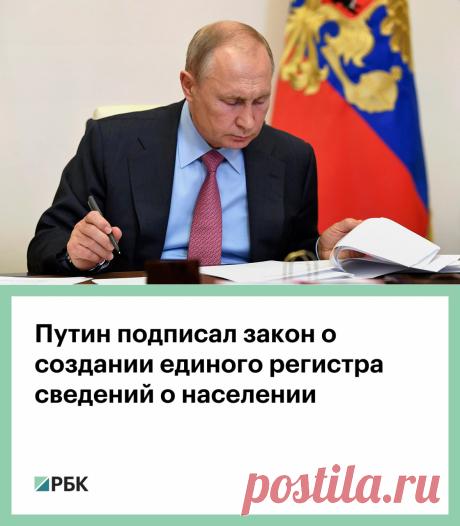 Путин подписал закон о создании единого регистра сведений о населении :: Общество :: РБК