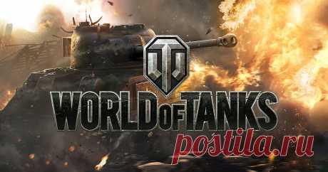 Скачать игру World of Tanks с официального сайта Скачать онлайн-игру World of Tanks (WoT) с официального сайта worldoftanks.ru бесплатно и установить на компьютер